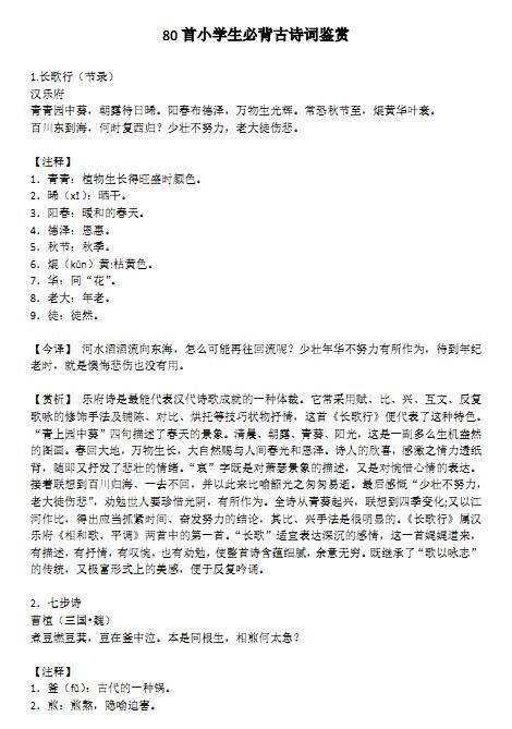 诗词鉴赏_省图讲座赏析毛泽东诗词
