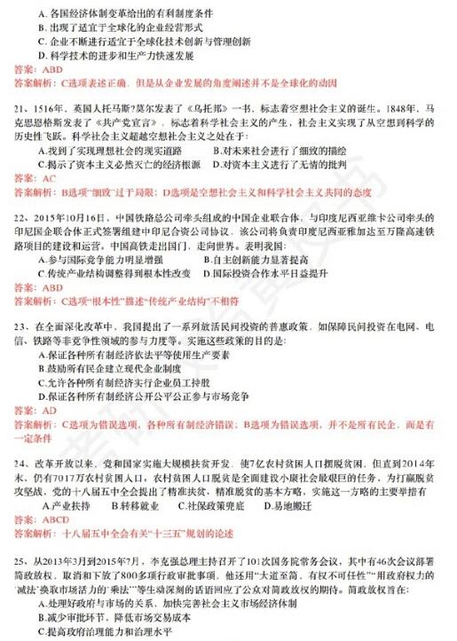 新东方徐涛解析2016考研政治多选题答案