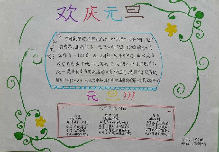 2016元旦新年手抄报 欢庆元旦