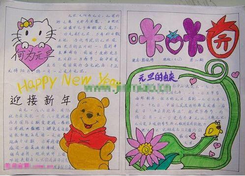关于元旦的手抄报:happy new year_高考_新东方在线