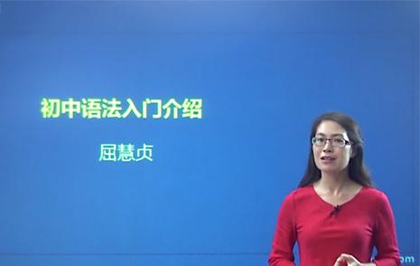 屈慧贞:初中英语语法入门方法