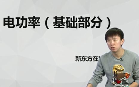 裴维森老师:初中物理电功率基础部分讲解
