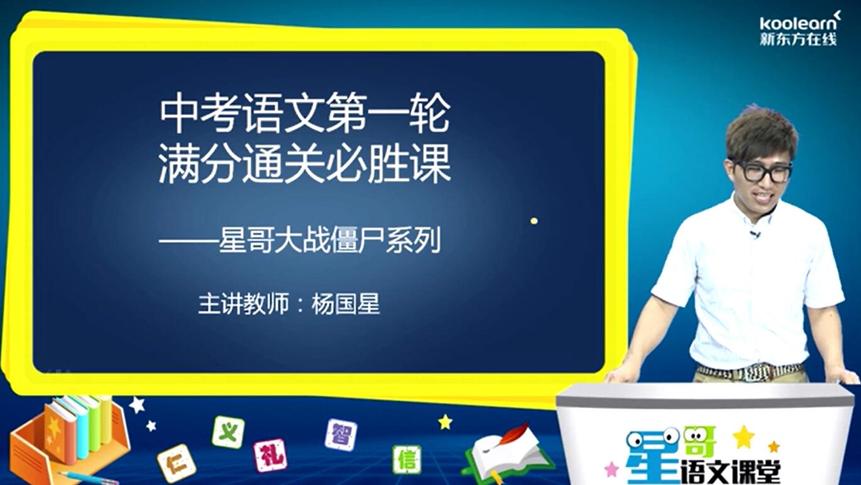 杨国星老师:中考一轮语文-消灭236只语音僵尸