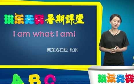 张琪老师:琪乐无穷英语暑期课堂
