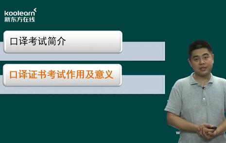 上海口译证书作用和意义