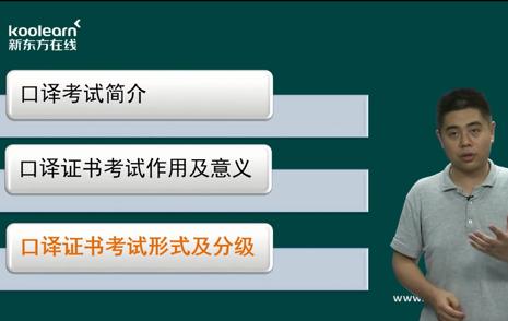 上海口译考试形式及分级