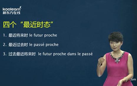 法语四个最近时态