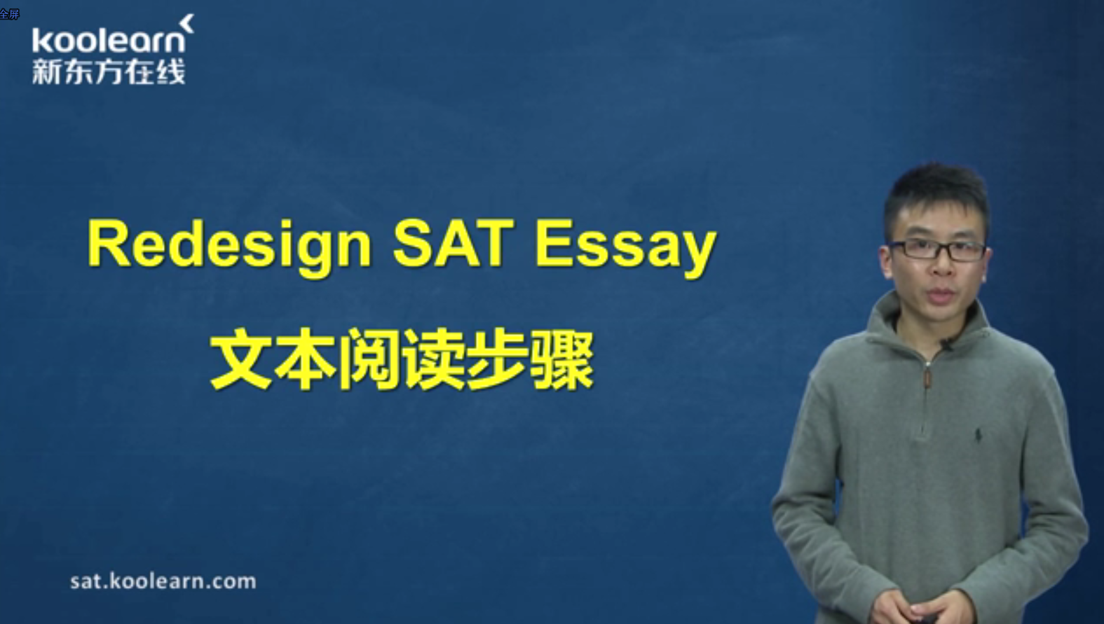 新东方在线名师李盛:新SAT写作考试文本阅读步骤