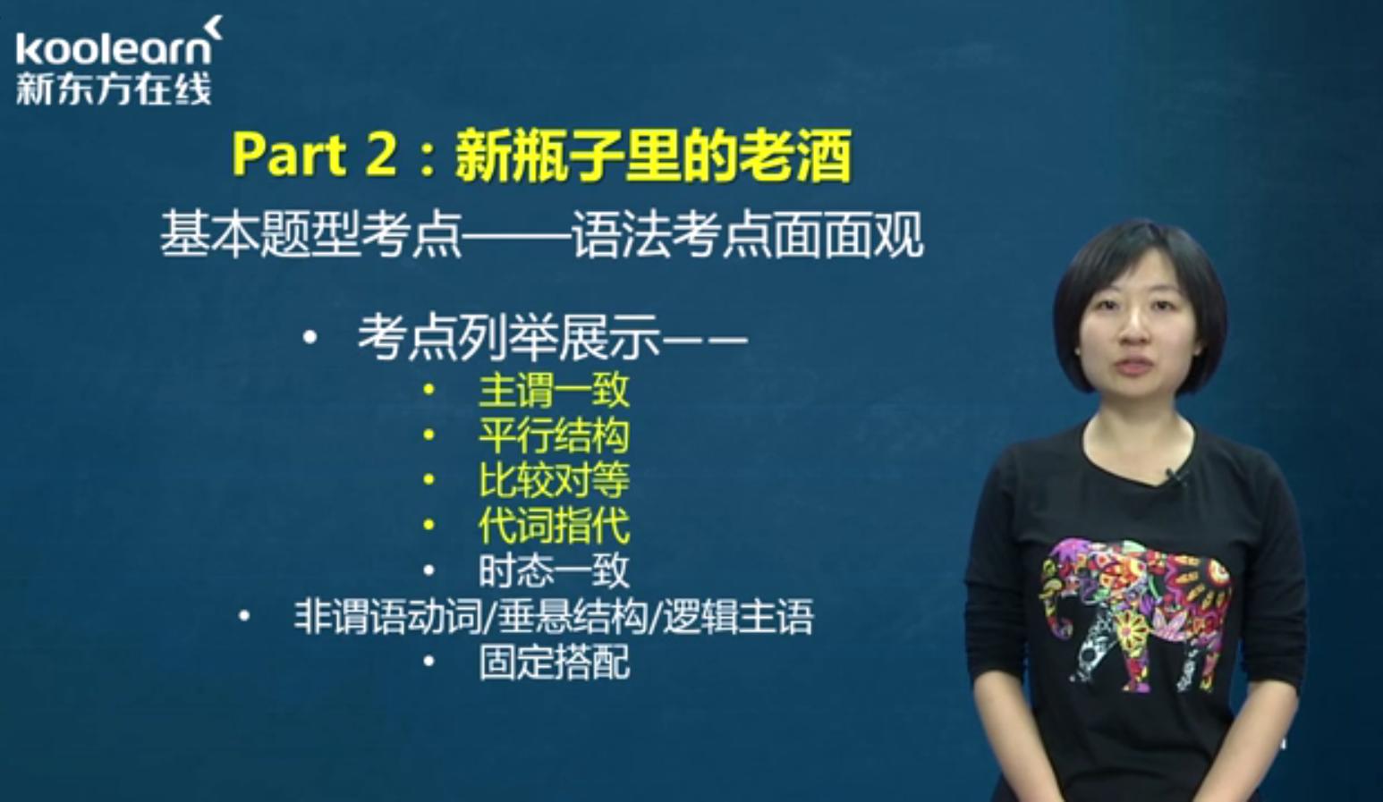新东方在线名师张霄:新SAT考试文法考点汇总