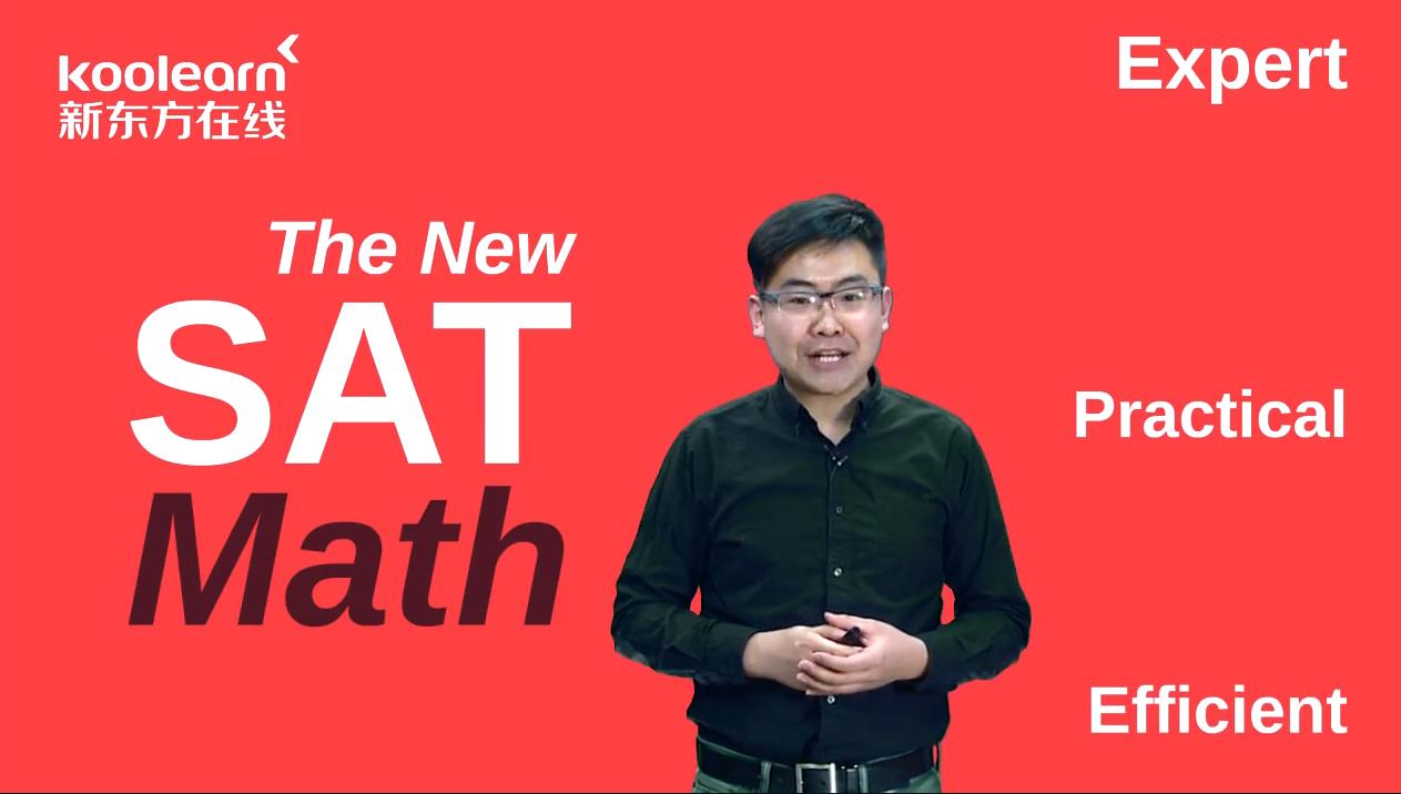 新东方在线名师吴奇:新东方在线新SAT数学课程介绍