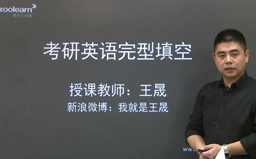 王晟老师精析2014考研英语一完形填空