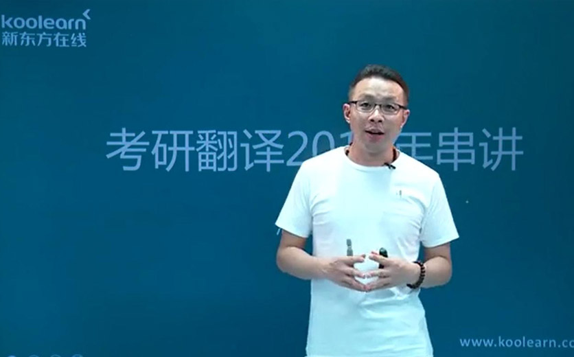 唐静老师解析2012考研英语一翻译