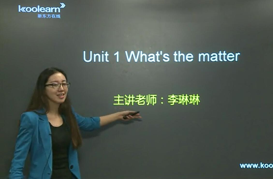 李琳琳:初二英语人教版第一单元讲解