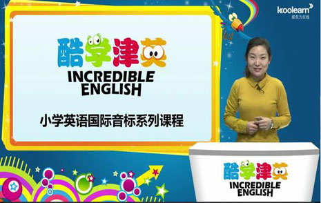 酷学津英:小学五年级英语自然拼读系列课程