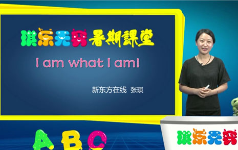 张琪:初一英语第一单元讲解