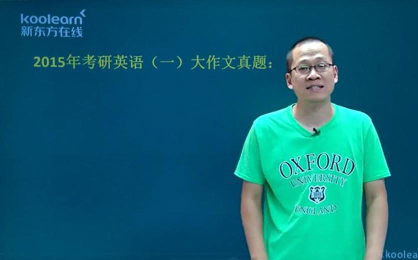 王江涛老师解读2015考研英语一大作文