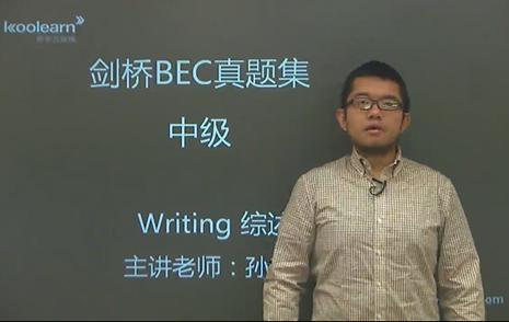 BEC中级写作考情综述