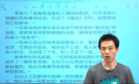 新东方在线名师杨洋解析2016广州一模语文试题