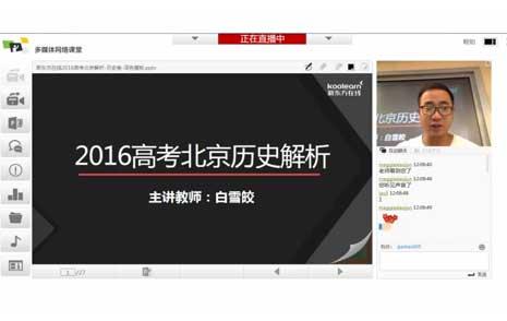白雪皎解析2016北京高考历史答案