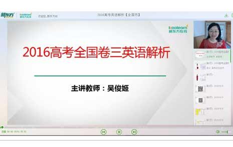 吴俊姬解析2016高考英语新课标3试题