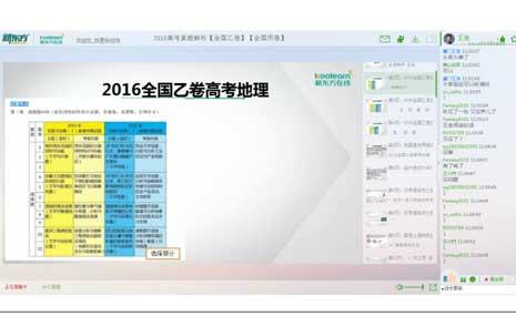 王迪解析2016高考地理新课标1试题