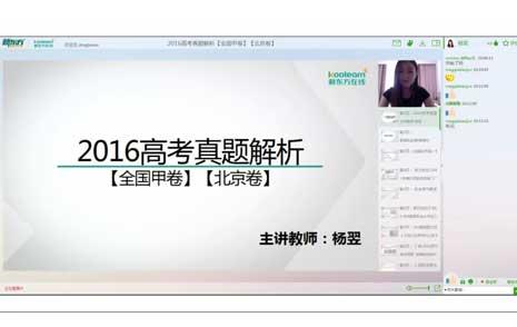 杨翌解析2016高考地理新课标2试题