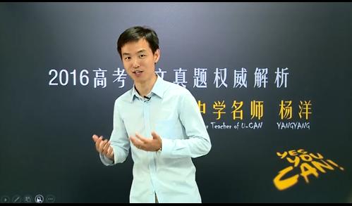 新东方在线名师杨洋解析2016高考语文试题