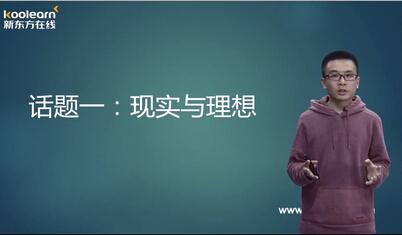 新东方在线李盛:ACT写作常考话题解析(视频)