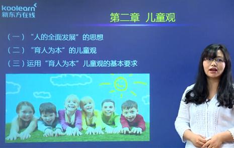 幼儿教师资格考试综合素质儿童观必备考点