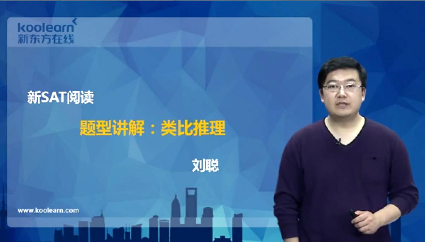 新东方在线刘聪:新SAT阅读类比推理