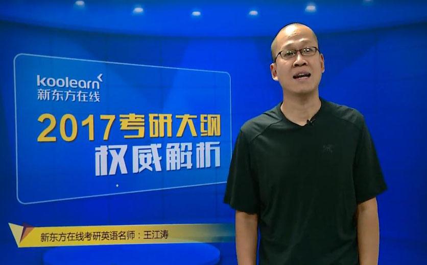 新东方在线名师王江涛权威解析2017考研英语大纲