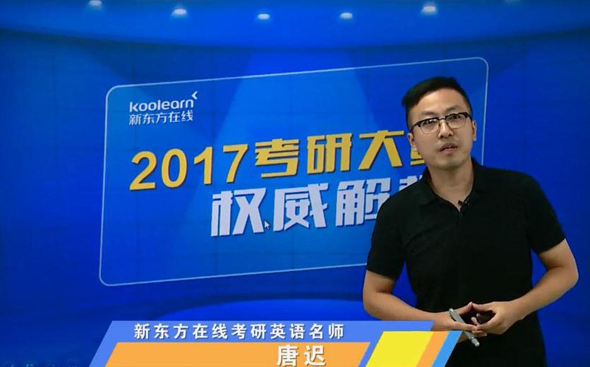 新东方在线名师唐迟权威解析2017考研英语大纲