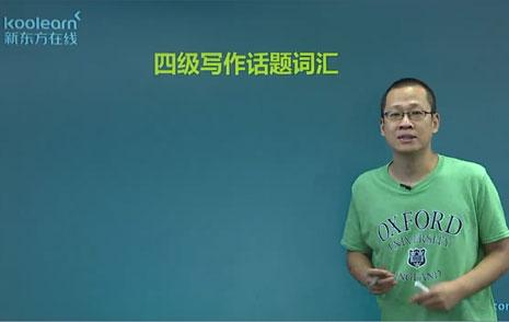 王江涛:英语四级写作话题
