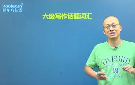 王江涛:六级写作话题之教育文化