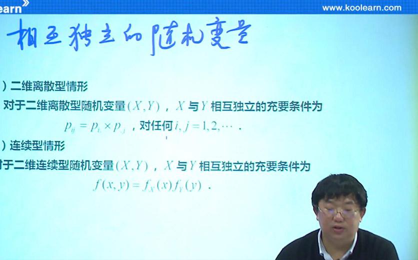 新东方在线朱杰:相互独立的随机变量
