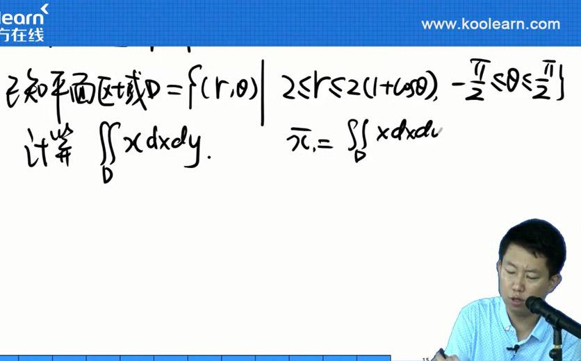 新东方在线张宇:二重积分的综合题
