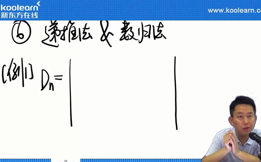 新东方在线张宇:行列式的计算之递推法和数学归纳法