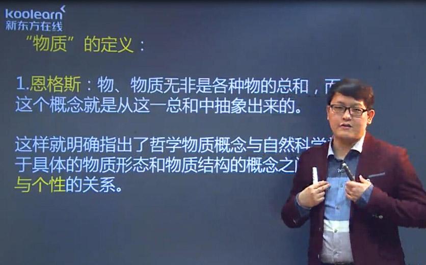 新东方在线桑宏斌:讲练结合搞定物质和意识辩证关系原理