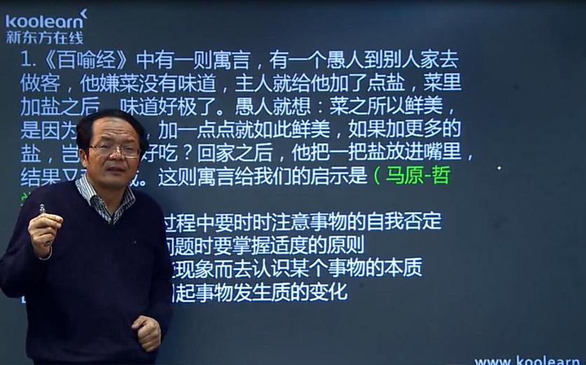 新东方在线阮晔:2016考研政治真题之马原选择题详解
