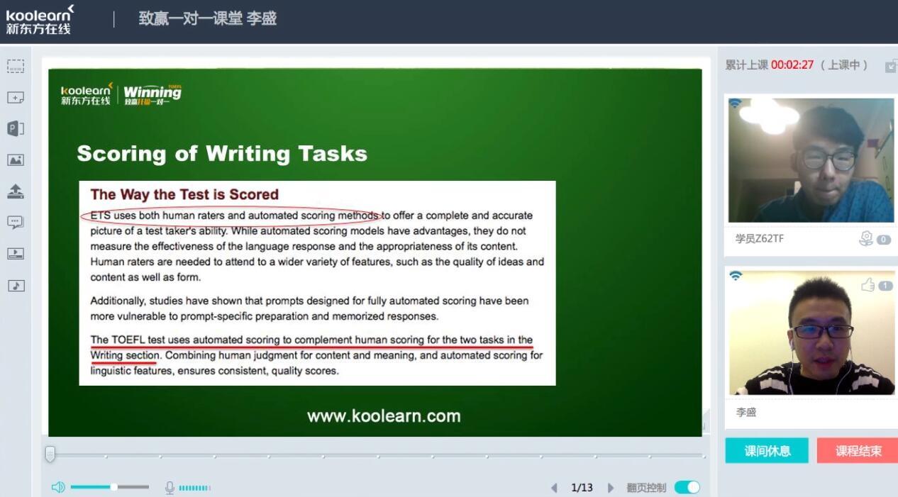 新东方在线李盛:托福写作技巧
