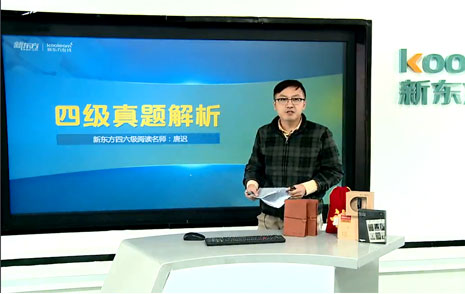 新东方在线名师唐迟解析2016年12月四级真题