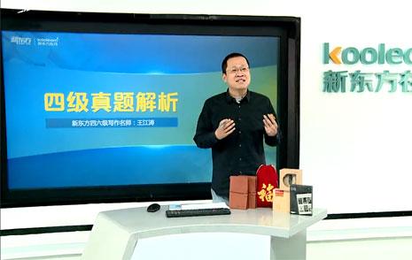 新东方在线名师王江涛解析2016年12月四级真题