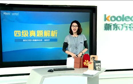 新东方在线老师吴尚宇解析2016年12月四级真题