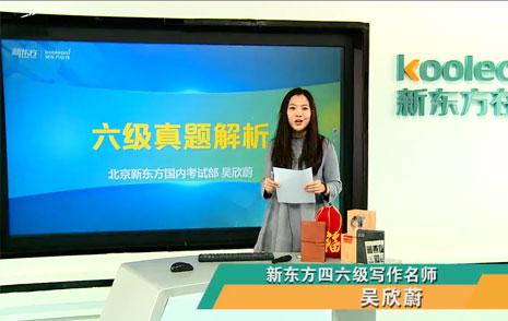 新东方在线名师吴欣薇解析2016年12月六级真题