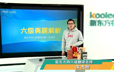 新东方在线名师朱杰骅解析2016年12月六级真题