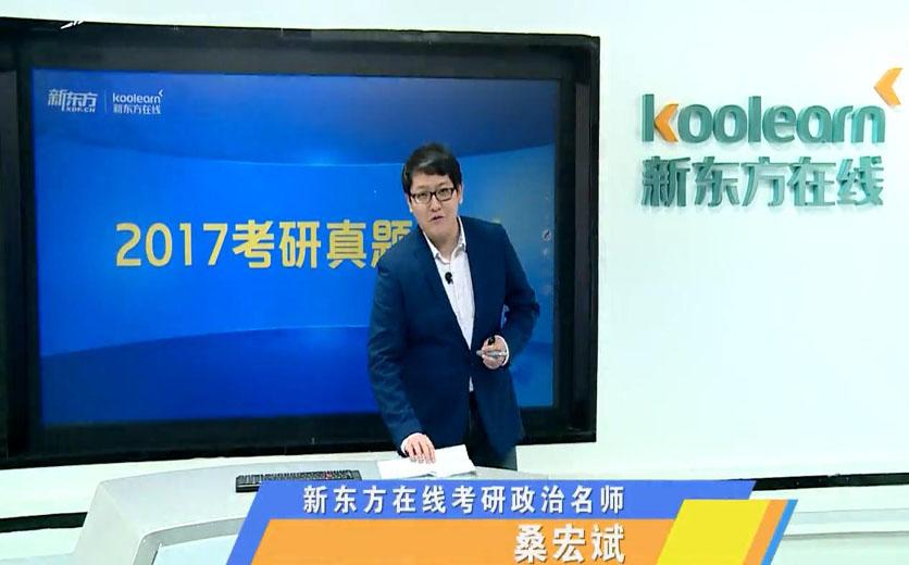 新东方在线桑宏斌老师解析2017考研政治真题