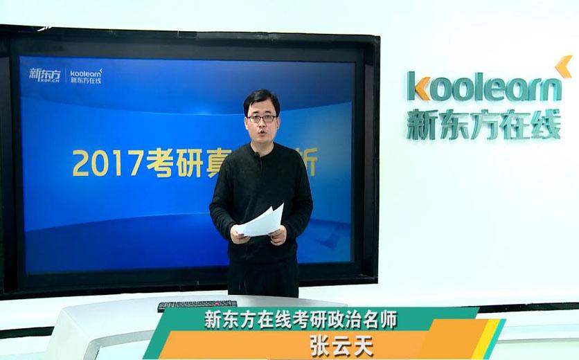 新东方在线张云天老师解析2017考研政治真题