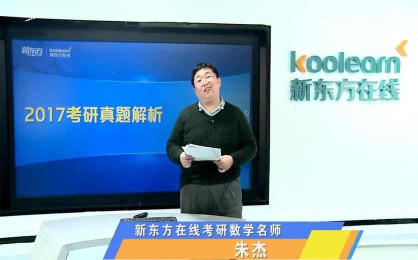 新东方在线朱杰老师解析2017考研数学概率部分真题