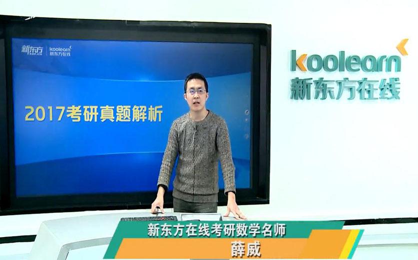 新东方在线薛威老师解析2017考研数学真题