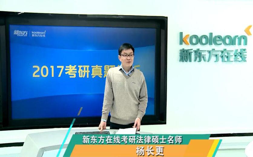 新东方在线杨长更老师解析2017考研法律硕士真题